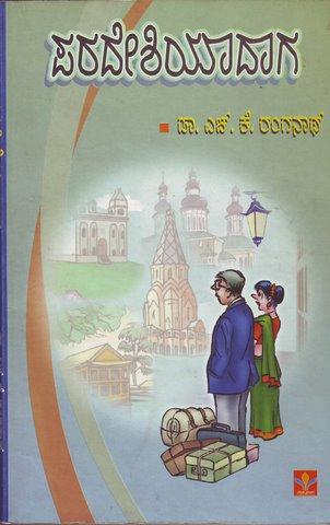 paradesiyadga-rangnath2